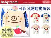 貝比幸福小舖 【04120-1】日系可愛動物純棉長袖斜襟單排扣連身衣/兔裝/小豬/小羊