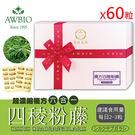 複方四稜粉藤膠囊60粒(經濟包)(含綠茶...