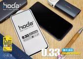 促銷 hoda 原廠 公司貨 Xiaomi 小米 小米9 2.5D隱形滿版 高透光 9H 鋼化玻璃保護貼 疏油疏水
