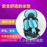 便攜式簡易兒童安全座椅汽車通用背帶車載寶寶嬰兒坐墊0-3-4-12歲-大小姐韓風館