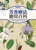 (二手書)芳香療法應用百科(全新修訂版)
