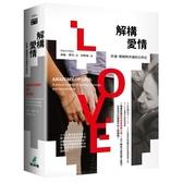 解構愛情:性愛、婚姻與外遇的自然史(隨書附贈費雪戀愛量表,一次了解自己是否墜入愛