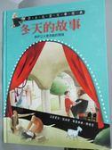 【書寶二手書T5/少年童書_XFP】冬天的故事: 嫉妒之火是悲劇的開端_莎士比亞