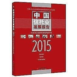 簡體書-十日到貨 R3Y【中國信託業發展報告.2015】 9787513637459 中國經濟出版社 作者:中國人