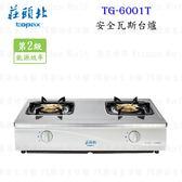 ❤PK廚浴生活館 ❤高雄莊頭北 TG-6001T 安全瓦斯台爐  ☆熱效率更提升 實體店面 可刷卡