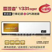 【發現者】V331super曲面鏡 單鏡頭行車記錄+GPS測速器 *贈送16G記憶卡 ~升級版~