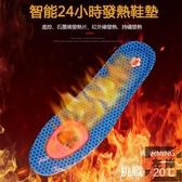 石墨烯發熱鞋墊保暖足紅外線發熱鞋墊內增高透氣電加熱【左岸男裝】