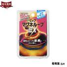 【海洋傳奇】【現貨】日本 易利氣 EX ...