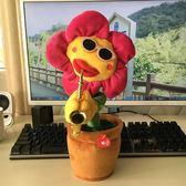 整蠱玩具 會唱歌跳舞吹薩克斯的向日葵電動太陽花抖音玩具創意禮物 酷動3C