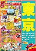 (二手書)頂尖流行掃貨嘗鮮Easy GO!:東京(17-18年版)