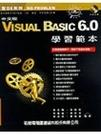 二手書博民逛書店《VISUAL BASIC 6.0中文版學習範本-附光碟》 R2