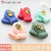 秋冬季手套幼兒手套冬0-1-3歲加絨女童可愛男童小孩2  海角七號
