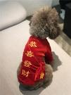 狗狗過年喜慶衣服恭喜發財泰迪比熊博美貓咪小型犬衣服唐裝新年裝