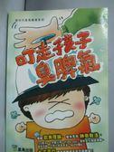 【書寶二手書T5/親子_HKZ】叮走孩子臭脾氣_張悅華