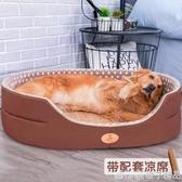狗窩四季通用可拆洗墊子夏天涼窩狗狗床寵物的夏季金毛大型犬用品 (橙子精品)