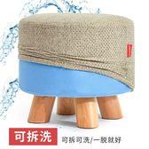 小板凳乾森 實木小凳子時尚創意沙發凳布藝矮凳家用茶幾凳換鞋凳小板凳 茱莉亞