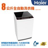 Haier XQ80-3508 8KG 全自動 直立式洗衣機
