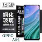 【愛瘋潮】OPPO A54 4G 超強防爆鋼化玻璃保護貼 (非滿版) 螢幕保護貼 強化玻璃 9H 0.33mm