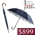 899 特價 雨傘 萊登傘 抗UV 自動直骨傘 木質把手 傘面100公分 防曬 Leighton 藍白條紋