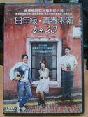 挖寶二手片-J05-025-正版DVD*華語【8年級,青春未滿】-楊愛瑾*李燦琛