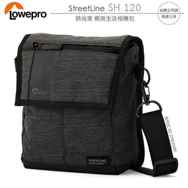 《飛翔3C》LOWEPRO 羅普 StreetLine SH 120 時尚家 側背生活相機包〔公司貨〕斜背休閒旅遊包
