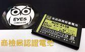 【金品商檢局認證高容量】適用諾基亞 BL5C C1-00 C2-00 C2-02 C2-03 900MAH 電池鋰電池