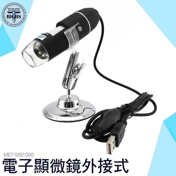利器五金 電子顯微鏡外接式 50~1000倍顯示 毛囊頭皮檢測儀 毛孔皮膚內窺鏡 MS1000
