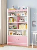 兒童書架兒簡約落地小型家用經濟型學生小書櫃玩具收納置物架【快速出貨】
