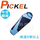 Pickel 億大 特級中空多孔纖維睡袋...