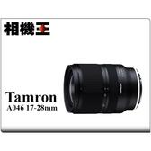 ★相機王★Tamron A046 17-28mm F2.8 DiIII RXD〔Sony E接環〕平行輸入