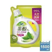 OP天然茶酚低敏防螨洗衣精-補充包1500ml
