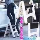 梯凳 梯凳人字型兩用家用腳踏登高凳洗車凳子高低加厚梯子凳 漫步雲端 免運