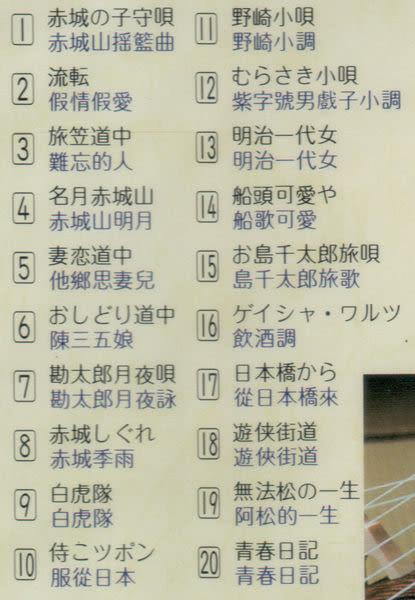 東洋輕音樂 4 大正琴 一 CD (購潮8)