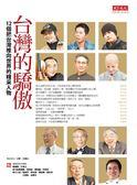 (二手書)台灣的驕傲