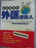 【書寶二手書T9/投資_HCL】做個積極的外匯投資人_李家緯