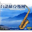 台語薩克斯風CD (5片裝)