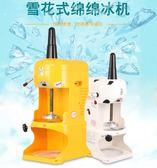 碎冰機 刨冰機冰機 奶茶店設備全自動雪花碎冰機花式刨冰機沙冰機 莎瓦迪卡