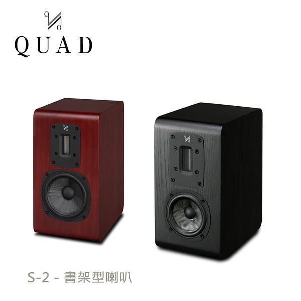 【結帳再折+24期0利率】英國 QUAD S-2 絲帶高音 書架型喇叭 黑木/紅木色 (一對) 公司貨