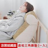 【凱蕾絲帝】涼爽紙纖多功能含枕護膝抬腿枕/加高三角靠墊-米色(一入)