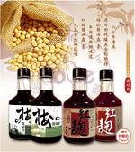 菇王 梅汁醬油膏/梅汁醬油露/紅麴醬油膏/紅麴醬油露 300g/瓶
