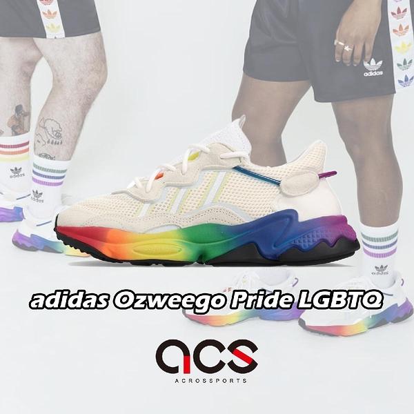 【六折特賣】adidas 休閒鞋 Ozweego Pride LGBTQ 白 彩虹 彩色 男鞋 女鞋 老爹鞋 運動鞋 【ACS】 EG1076