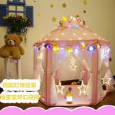 兒童帳篷過家家游戲屋六角大公主房寶寶室內玩具透氣蚊帳粉色城堡