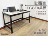 消光黑角鋼 艾格桌〔空間特工〕實木桌面 檯面 工作桌 書桌 電腦桌 免螺絲角鋼 EBF41