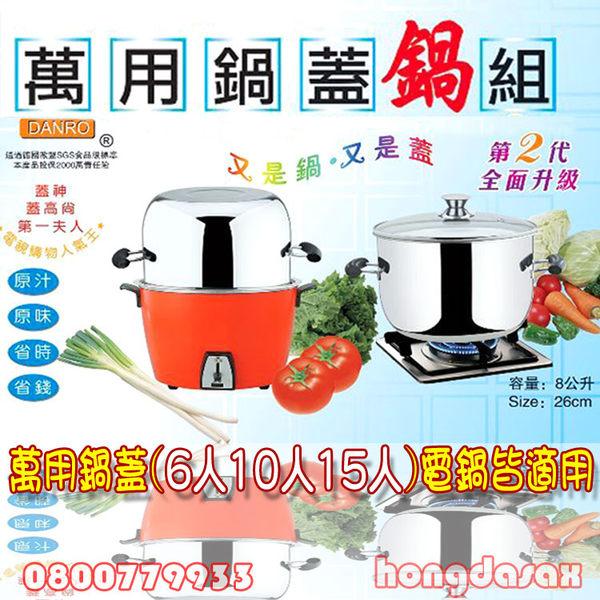萬用鍋蓋鍋(8公升)不鏽鋼製造【3期0利率】【本島免運】