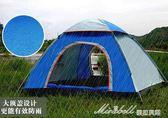 帳篷 帳篷戶外3-4人全自動2人野外露營速開套裝加厚防雨帳篷igo    蜜拉貝爾