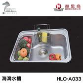 《赫里翁》HLO-A033 海灣水槽 MIT歐化不銹鋼 廚房水槽