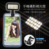 手機攝影補光燈 耳機孔補光燈 夾式補光燈 手機自拍燈 自拍燈 USB充電式 【BB0055】暖冷光