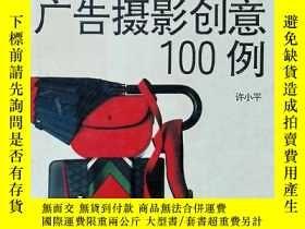 二手書博民逛書店罕見設計家廣告攝影創意100例Y23435 許小平 浙江人民美術