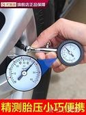 打氣槍丨胎壓表監測器計汽車用輪胎氣壓表壓力充氣加氣檢測器高精度測壓表