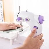 縫紉機家用迷你小型全自動多功能吃厚手持微型臺式電動家用縫衣機